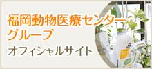 福岡動物医療センターグループ オフィシャルサイト